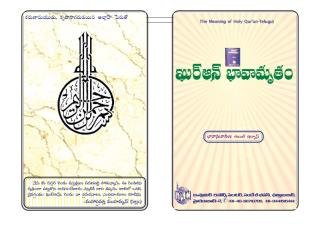 Meaning Of Quran In Telugu.pdf