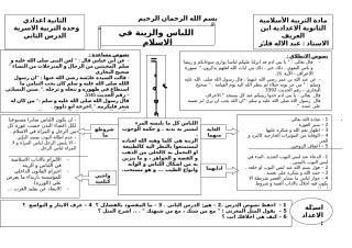 اللباس و الزينة في الاسلام.doc