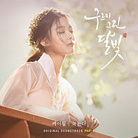 K.WILL - MELTING _ MOONLIGHT DRAWN BY CLOUDS OST _ PART 6.mp3