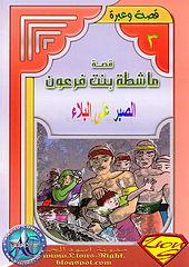 qissa wa ibrah 03 [the lions-ac].cbr