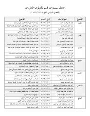 seminar table.pdf