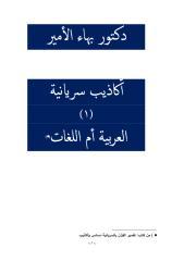 دكتور بهاء الأمير أكاذيب سريانية 1 العربية أم اللغات.pdf