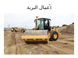 أعمال التربة.pptx