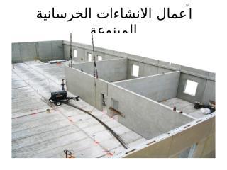 أعمال الانشاءات الخرسانية المتنوعة.pptx