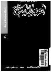 رواية أمير الذباب.pdf