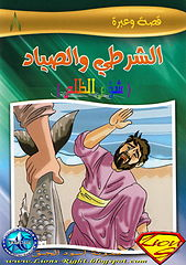 qissa wa ibrah 08 [the lions-ac].cbr