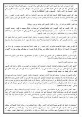 الفن الشعبي المصرى.pdf