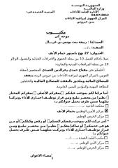 مكتـوب فخري العكايشي.doc