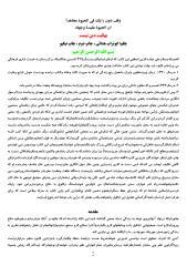 بهائیت دین نیست- ابوتراب هدائی 58 ص .pdf