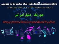 38_Arousi Shad Khorake Mashin Va Talar Of Daniel St.mp3