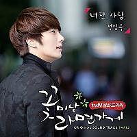 Flower_Boy_Ramyun_Shop_OST___A.mp3