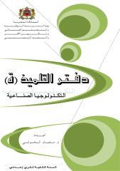 cahier eleve 2.pdf