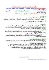 سليمان عسيري-تفكير ناقد-رياضيات.doc