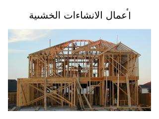 أعمال الانشاءات الخشبية.pptx