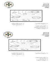 الكواكب.pdf