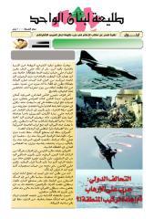 طليعة لبنان شهر أيلول  2014  109.pdf