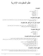 نظم المعلومات الإدارية.pdf