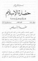 العدد 10 من مجلة الحضارة الإسلامية.pdf