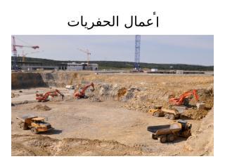أعمال الحفريات.pptx