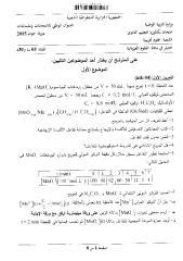 physics-se-bac2015.pdf