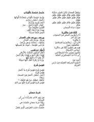 Lagu-lagu Arab.doc
